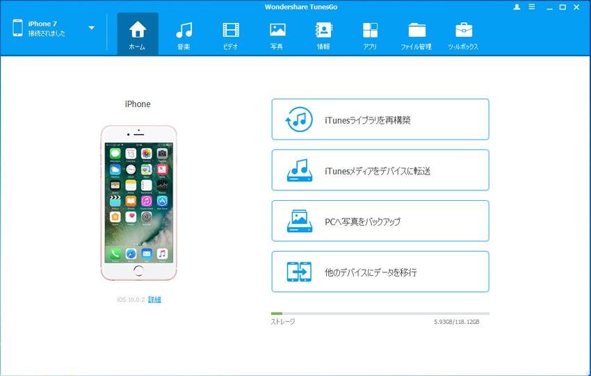 iphone管理メイン