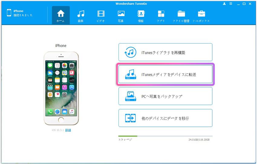 iphoneからitunesにデータを転送