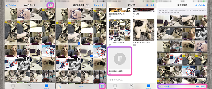 iphone写真 削除