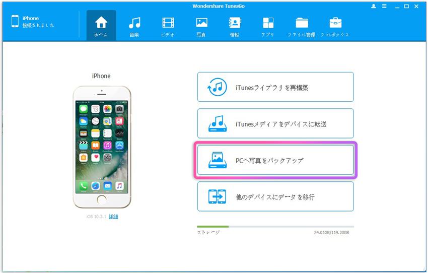 iphoneの写真を転送します