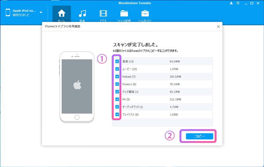 iPodフアイル