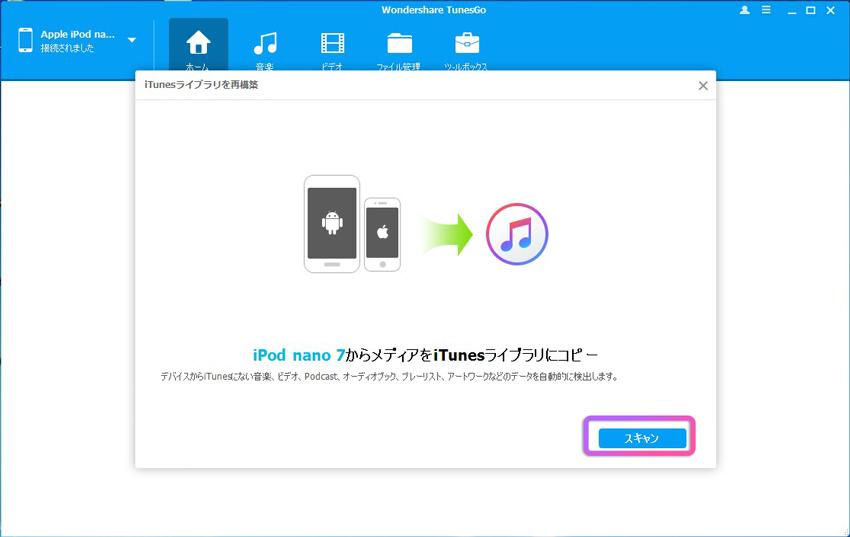 ipodclassic音楽転送