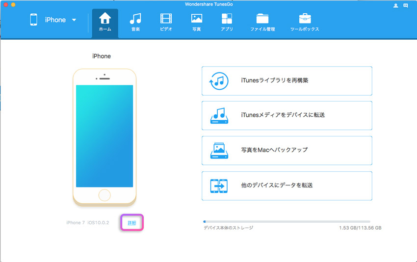Mac iTunesからAndroid